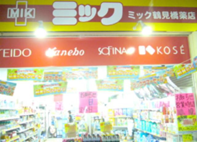 ドラッグミック鶴見橋薬店
