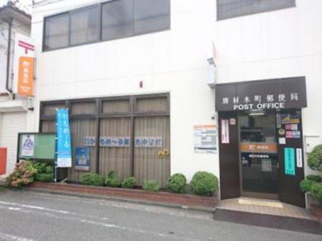 堺材木町郵便局