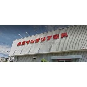 (株)東京インテリア家具竹の塚店