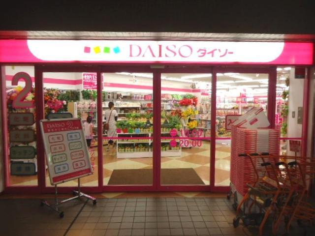 ザ・ダイソーベルマージュ堺1号館店