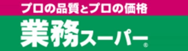 業務スーパー湊川店