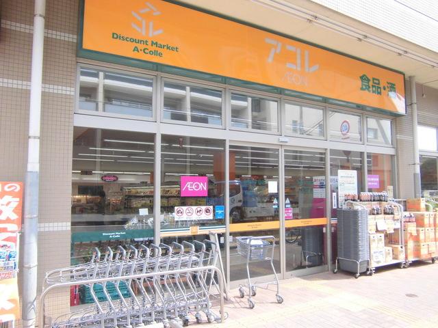 ヘーベルメゾン新千葉春陽荘[周辺施設]スーパー