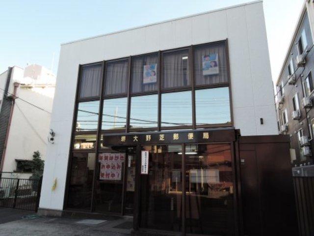 堺大野芝郵便局
