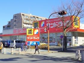 サンドラッグ秋川店