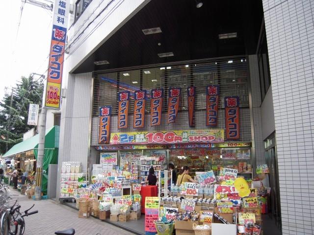 ダイコクドラッグ阪急池田駅前店