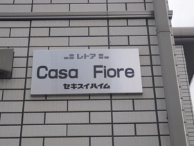 Casa Fioreの外観画像
