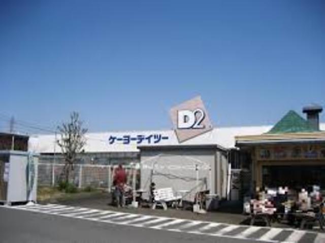 愛甲石田駅 徒歩24分[周辺施設]ホームセンター