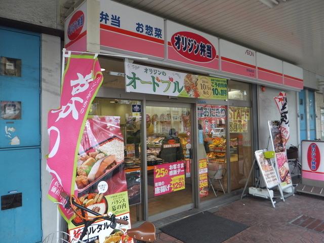 川田マンション オリジン弁当河内永和店