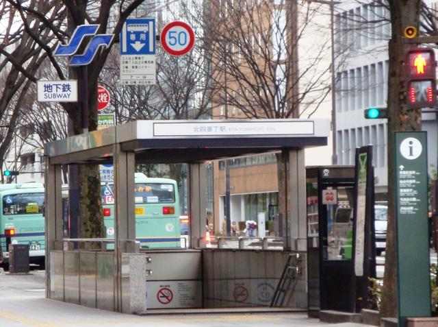 地下鉄南北線「北四番丁」駅