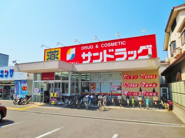 サンドラッグ遠里小野店
