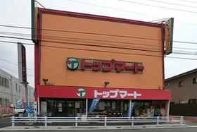 トップマート末広店