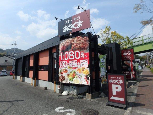 ステーキのあさくま川西店