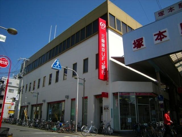 三菱東京UFJ銀行塚本支店