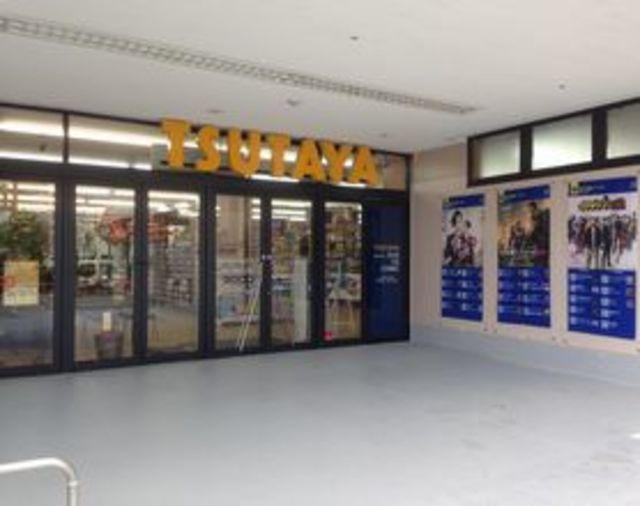 TSUTAYAメラード大和田店