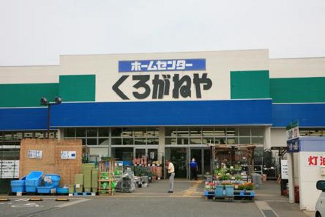 本厚木駅 バス5分「恩名日立前」徒歩1分[周辺施設]ホームセンター
