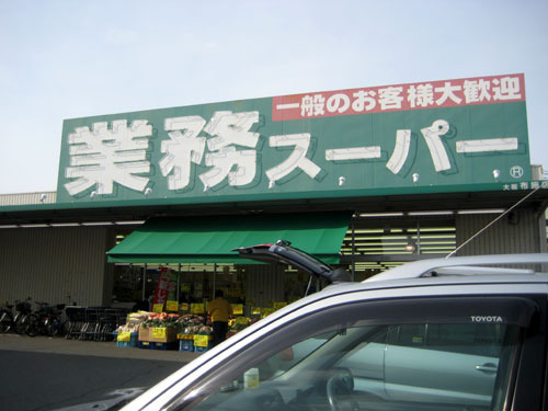 コボックス 業務スーパー大阪布施店
