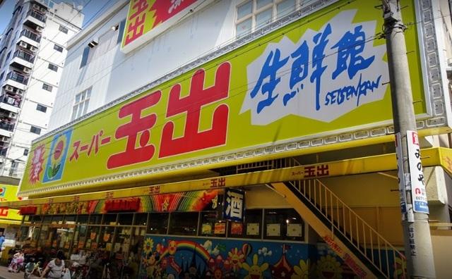 スーパー玉出粉浜店