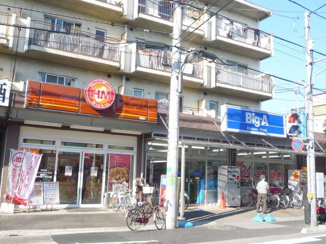 ロイヤルガーデン[周辺施設]スーパー