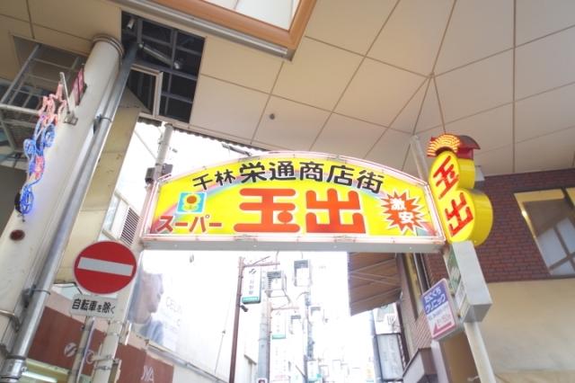 スーパー玉出千林店