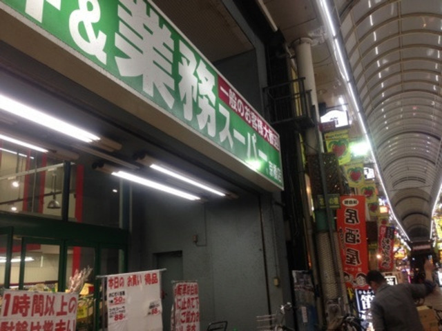 業務スーパー京橋店