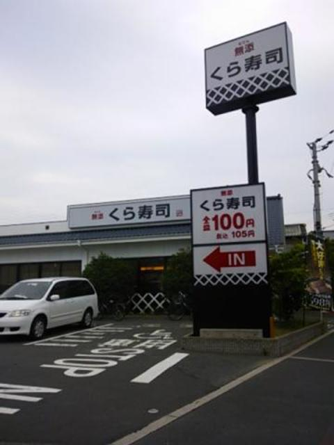 無添くら寿司住之江北島店