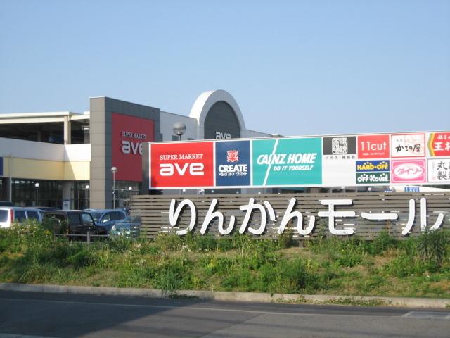 サニーホームズB[周辺施設]ショッピングセンター