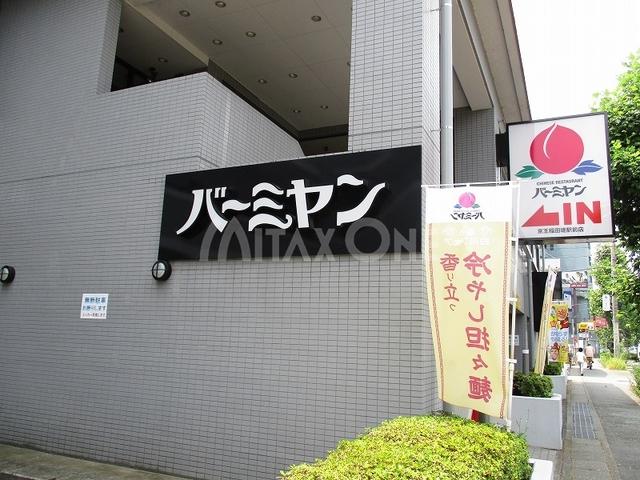 けやき坂ヒルズワン(けやき坂ヒルズ1)[周辺施設]飲食店