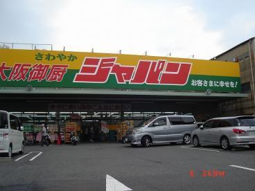 サンビレッジ・ラポール ジャパン東大阪御厨店