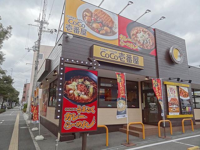 ウィダーホール23 CoCo壱番屋東大阪中野店