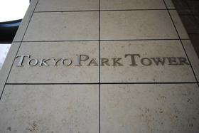 東京パークタワーその他