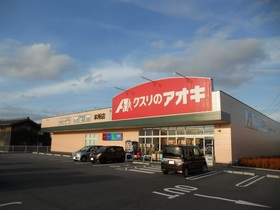 https://image.rentersnet.jp/beaacb6d-7c0a-4584-967c-0e0729b9ae01_property_picture_959_large.jpg_cap_クスリのアオキ本所店