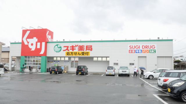 スギ薬局若江南店
