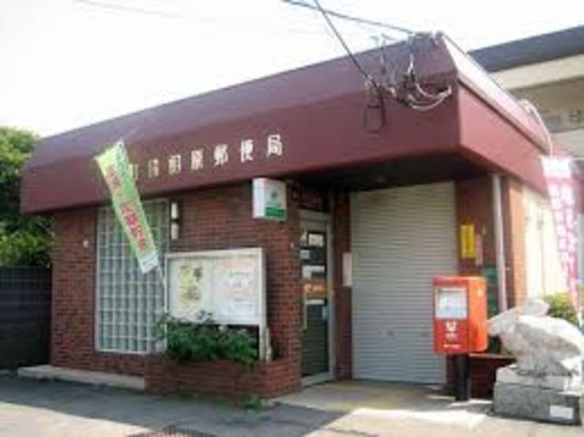 ニューポテトハウス[周辺施設]郵便局