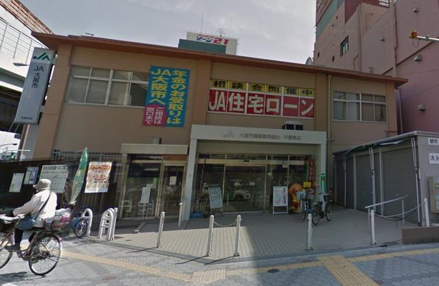 JA大阪市平野支店