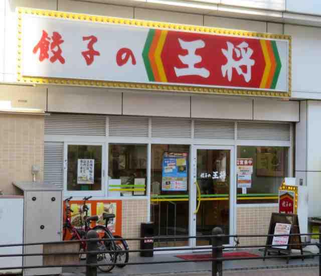 餃子の王将三国ヶ丘駅前店
