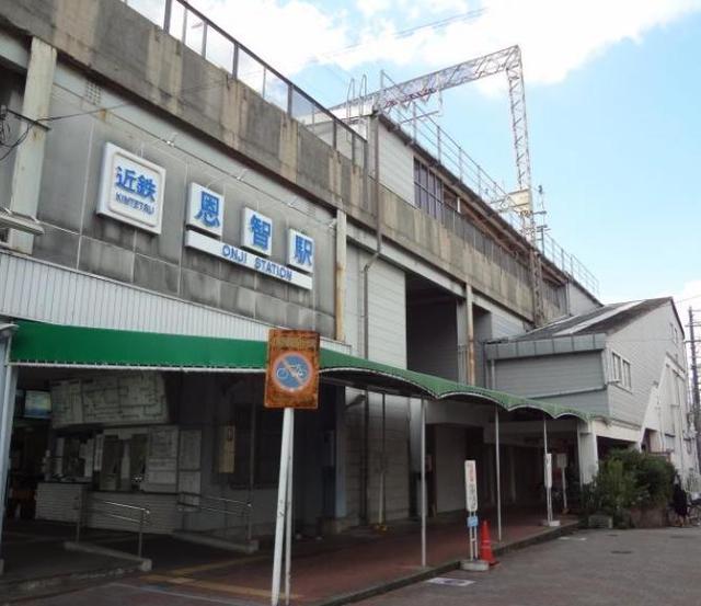恩智駅(近鉄 大阪線)