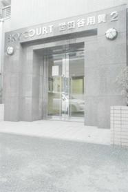 スカイコート世田谷用賀第2エントランス