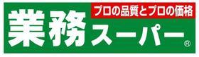 業務スーパー西武東大和店