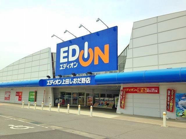 エディオン上田しおだ野店
