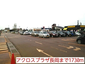 https://image.rentersnet.jp/c3cf57e7-d50e-4120-a9eb-a242692a6bc4_property_picture_3186_large.jpg_cap_アクロスプラザ長岡
