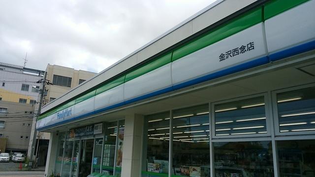 ファミリーマート金沢西念店