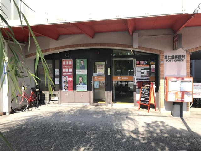 堺七道郵便局