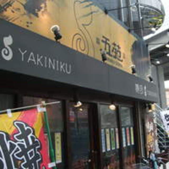 焼肉五苑平野店