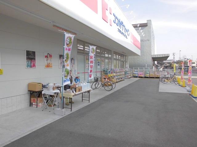 ココカラファイン和泉府中店