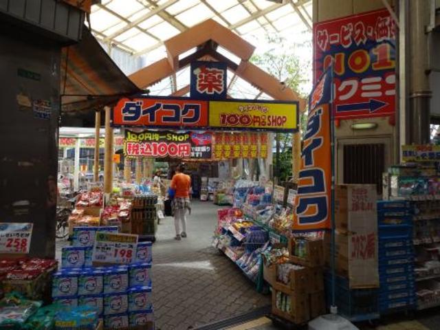 ダイコクドラッグ粉浜駅前店