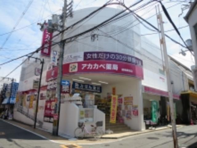 プラ・ディオ徳庵セレニテ アカカベ薬局徳庵駅前店