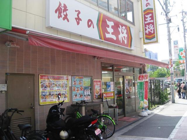 餃子の王将西九条店
