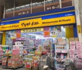 マツモトキヨシ十条銀座店