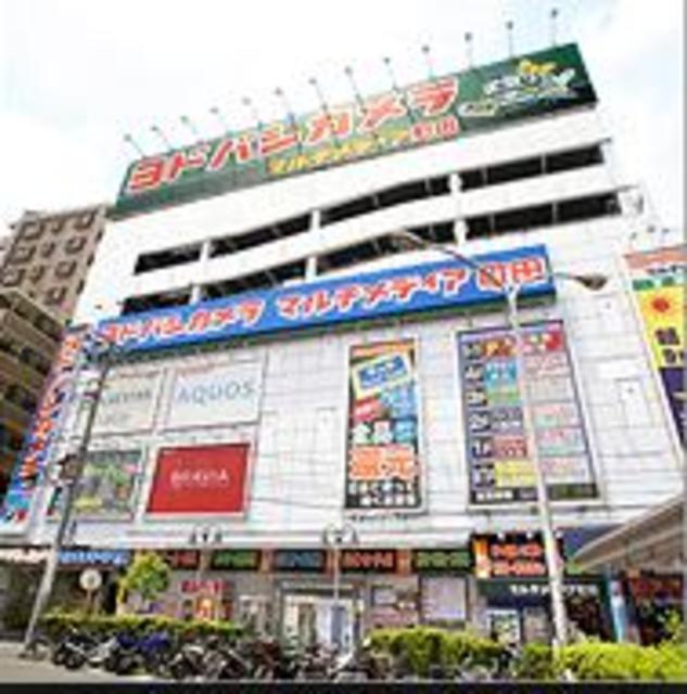 町田駅 徒歩9分[周辺施設]ホームセンター