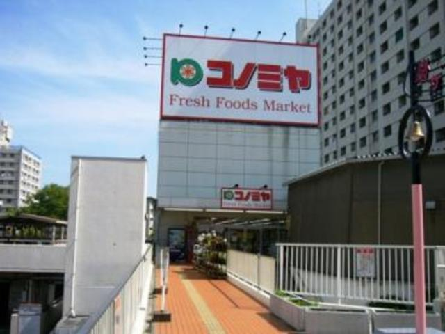コノミヤ泉ヶ丘店